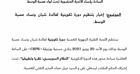 Concentration des Juniors et Dames Ligues du Centre le 20/06/2021 à Bouznika